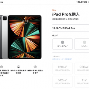 【朗報】ワイ将ニート、漫画と動画用にiPad Pro 12.9インチ 1TBを買うことを決意