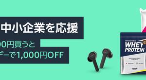 【朗報】Amazonで1000円分買うとプライムデーで1000円割引されるキャンペーンが開催される!
