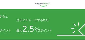 【朗報】Amazonギフト券、初回現金チャージで1000ポイントが開催中!