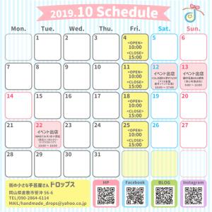 【10月スケジュール】