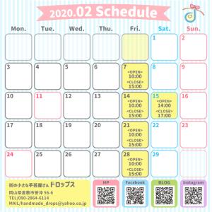 【2月スケジュール】