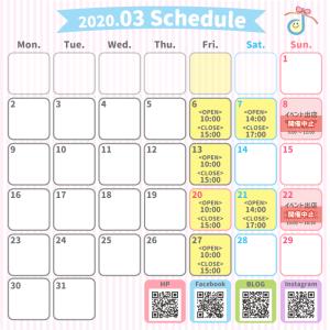 【3月スケジュール】