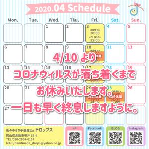 【4月スケジュール】と臨時休業のお知らせ