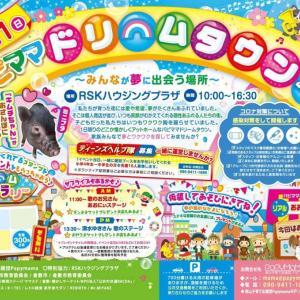 【イベント出店】3/21はパピママドリームタウン2021