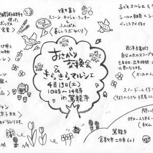 【イベント出店】4/13おさがり交換会&きらきらマルシェ♫