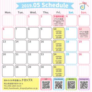 【5月スケジュール】