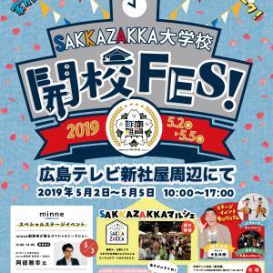 【イベント出店】5/3 SAKKA ZAKKA大学校開校FES!