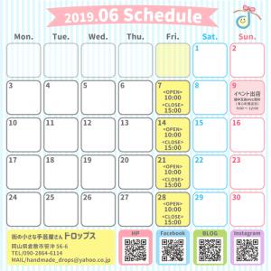 【6月スケジュール】