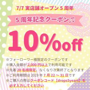 ネットショップ★7/7実店舗オープン5周年記念クーポン♫