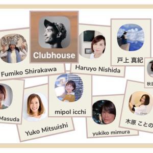 8月のROOMお知らせ【clubhouse×幸せ起業塾】毎週1回開催!