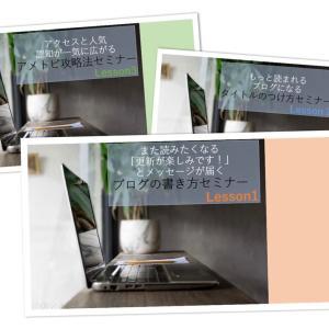 【開催レポ&ご感想②】「ブログで生き方が変わる」「お客様の人生を変える」ブログの書き方セミナー