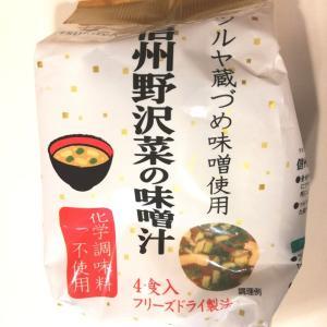 軽井沢・八千穂の旅15 おみやげ②
