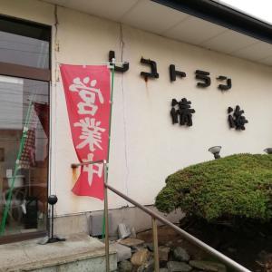 レストラン「清海」にてランチ