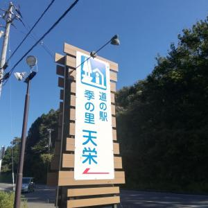 福島(大内宿)日帰り旅① 道の駅 季の里 天栄