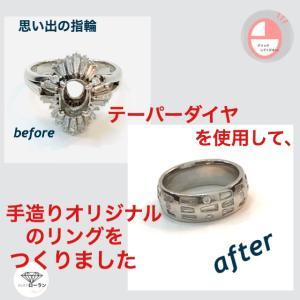 手造りリング  ~想いでの指輪 第二章の始まり