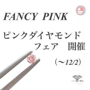 ピンクダイヤモンドフェア 2019