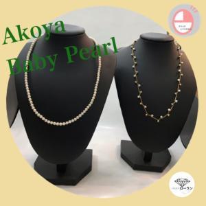 <自説>   真珠の賢い買い方・選び方