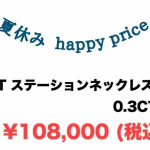 夏休み HappyPrice ~ステーションロングネックレス