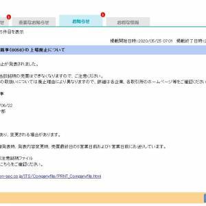 武漢ウィルス禍の微妙な時期に微妙なお知らせ(-_-;)