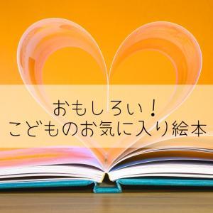 【こどものお気に入り絵本】『かお かお どんなかお』を読んでみた感想。