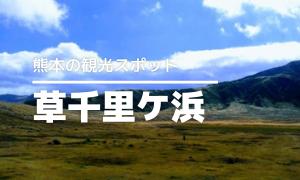 【熊本の観光スポット】草千里ケ浜