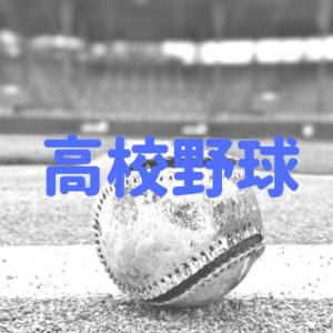2019年高校野球秋季九州大会展望優勝候補は?