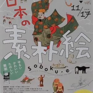 「日本の素朴絵」展