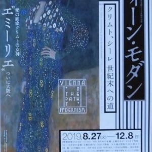 ウィーン・モダン展