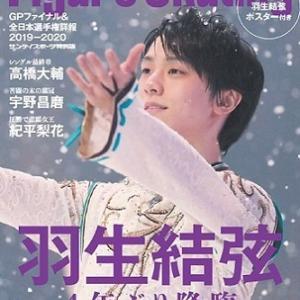 SOI・スケート本・羽生人気