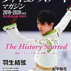 羽生選手の雑誌