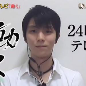 24時間テレビ2020