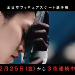コロナと全日本フィギュア2