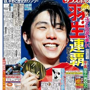 羽生選手とスポーツ新聞