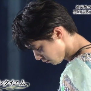 羽生選手の24時間TV2015、16
