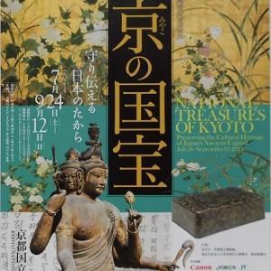 「京の国宝」展