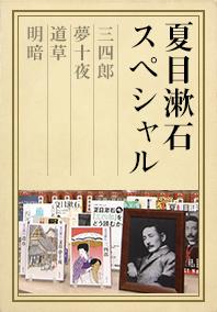 100分de名著・漱石夢十夜