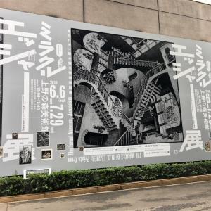 ミラクルエッシャー展@上野の森美術館は混雑で入場規制や行列も!超クールな作品がかっこよかった!