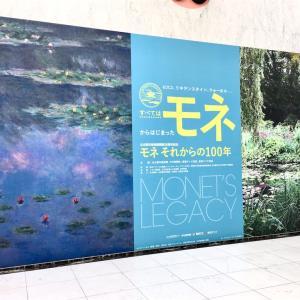 モネ それからの100年の感想@名古屋市美術館。モネ展は横浜美術館に巡回します!!