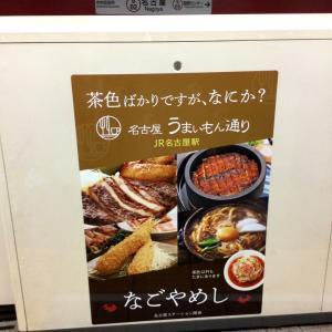 名古屋駅で見つけた食べたくなるポスター