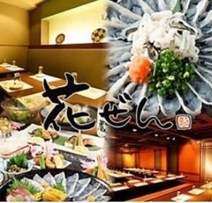 10/16(水)《シングル限定!ゴルフ de 恋活♪》40代50代☆カジュアル和宴  in 新宿