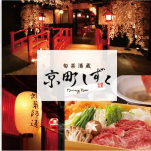 12/21(土)《プレミアム和宴 de クリスマス♪》50代メイン☆Happy Xmas 有楽町