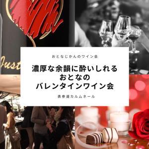 2/15(土)《おとなじかんのワイン会》余韻に酔いしれる濃厚&芳醇なワインでおとなのバレンタイン