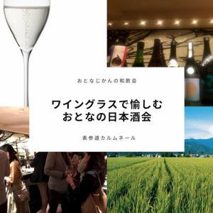3/7(土)《おとなじかんの和飲会》ワイングラスで愉しむおとなの日本酒会☆春の訪れを感じながら