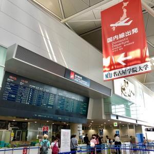 エアアジア国内線は名古屋一色!久しぶりの北海道へ