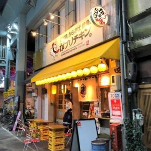 【名古屋・大須】行きつけのチキン専門店とアジア食材店