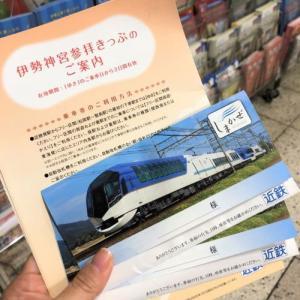 伊勢志摩デート☆お得なきっぷで電車旅にGO!
