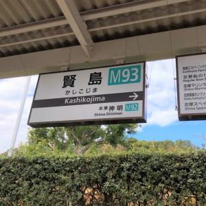 賢島に到着!伊勢志摩サミットとあおさのパスタ☆