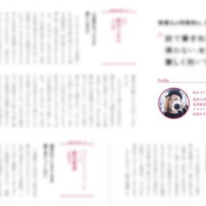 【雑誌掲載のお知らせ】本日発売の『東京グラフティ』5月号