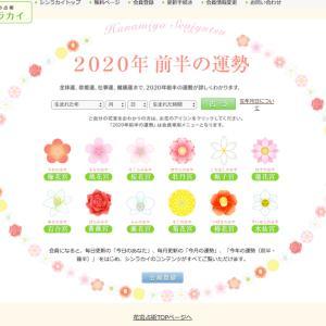 花宮占術「2020年前半の運勢」リリース!