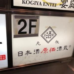 三田から五反田へ(日本酒原価酒蔵)